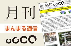 月刊まんまる通信