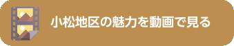 小松地区の魅力を動画で見る
